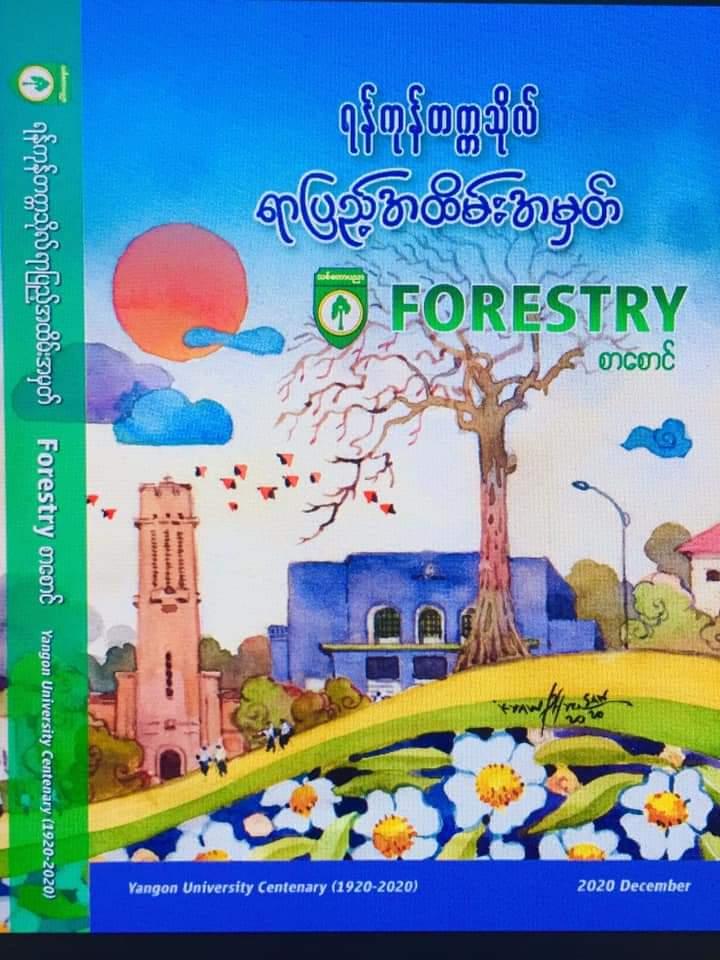 ရန်ကုန်တက္ကသိုလ် ရာပြည့်အထိမ်းအမှတ် FORESTRY စာစောင်ကို ဝယ်ယူရရှိနိုင်မည့်နေရာများ